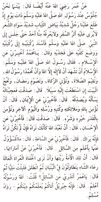 Hadith 2  Fundamentals of Islam | Hadith Commentary